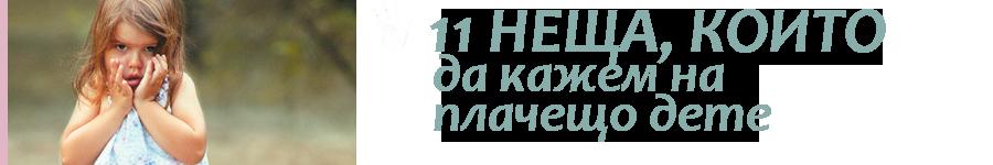 11 neshta