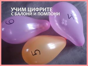 балони с помпони