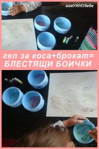домашни брокатени бои