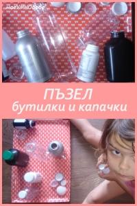 пъзел от бутилки и капачки