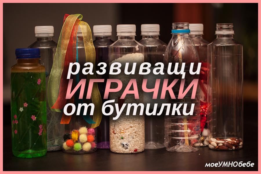 развиващи играчки от бутилки