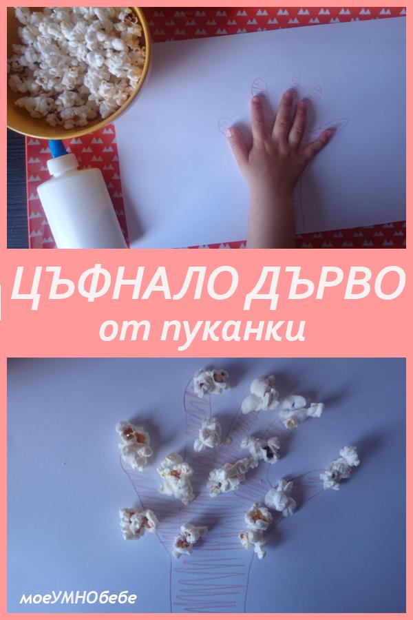 апликации с пуканки