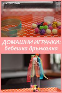 бебешка дрънкалка