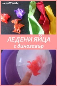 ледени яйца