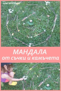 мандала от съчки в парка