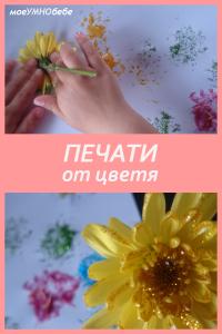печат цвете