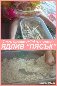 пясък от брашно