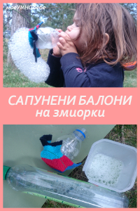 сапунени балони на змиорки