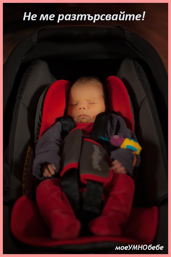 bebe v kola