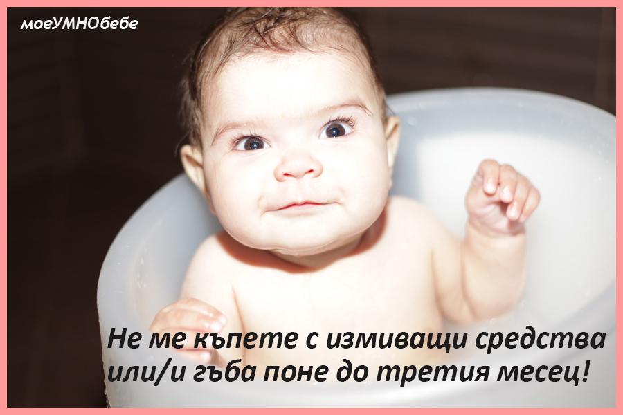 къпане на бебе