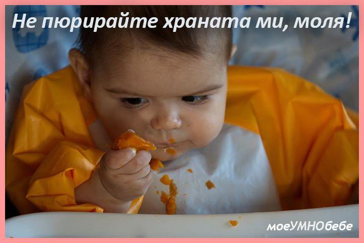 захранване, водено от бебето