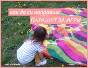 парашут за игра