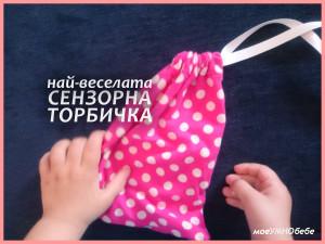 сензорна торбичка