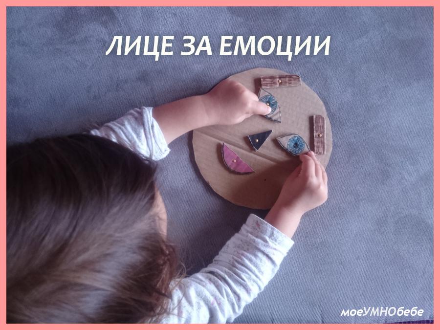 emocii