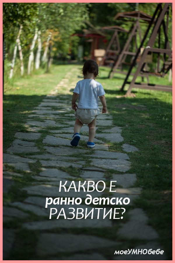 panno detsko razvitie