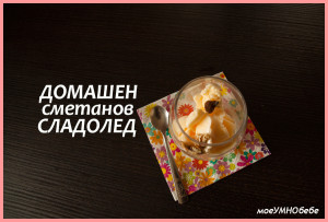 домашен сладолед