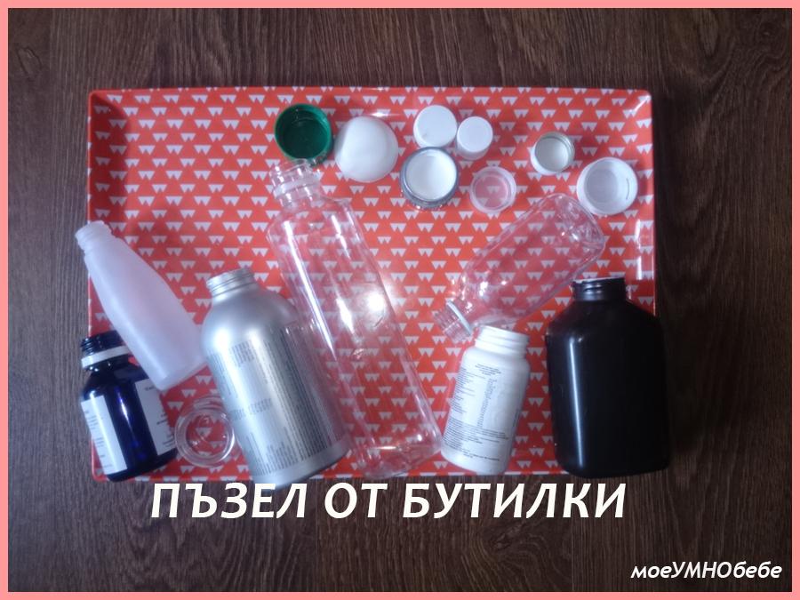 пъзел бутилки