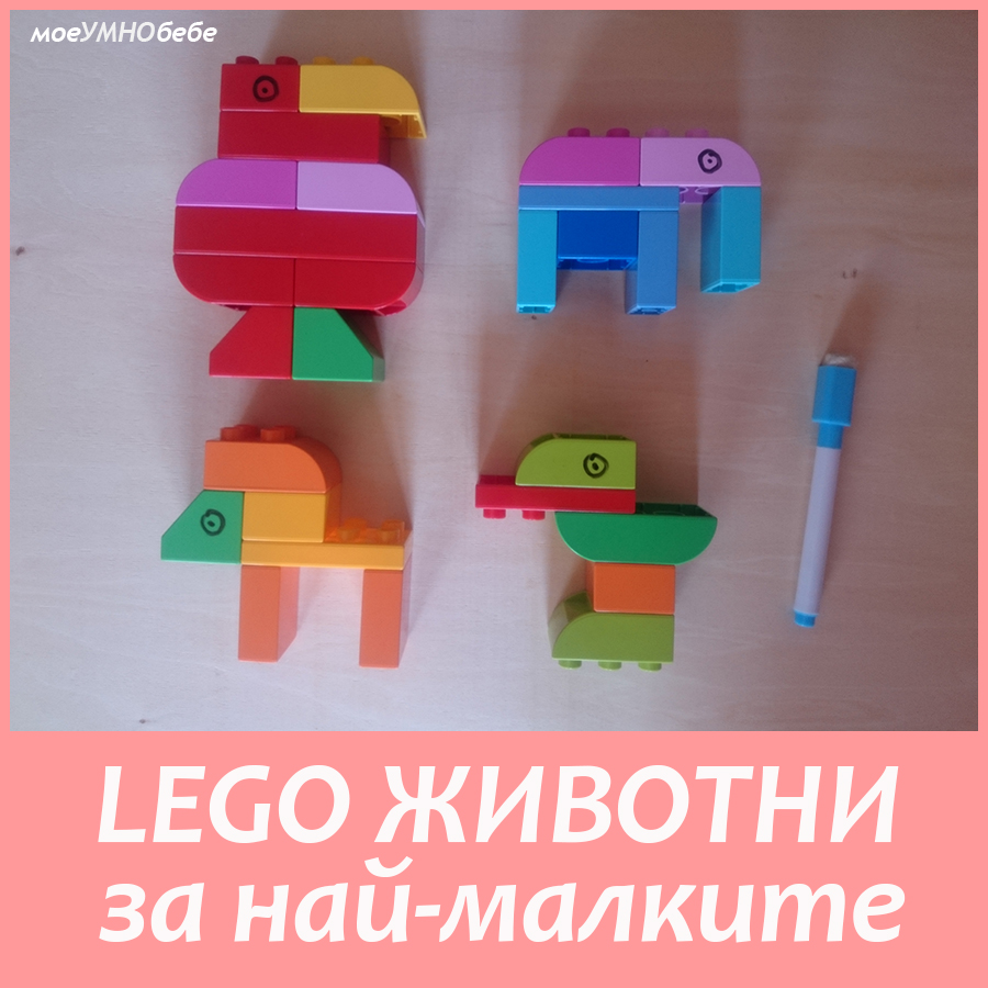 lego animals