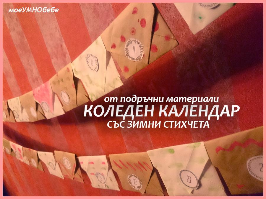 коледен календар със зимни стихчета