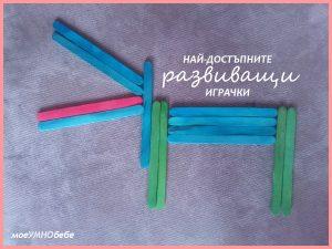 евтини развиващи играчки