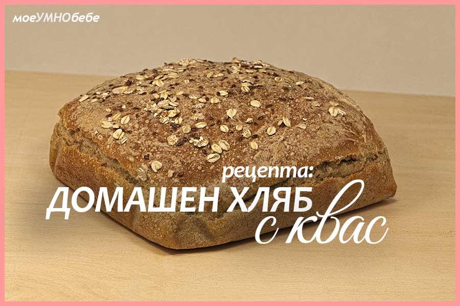 хляб с квас как се прави