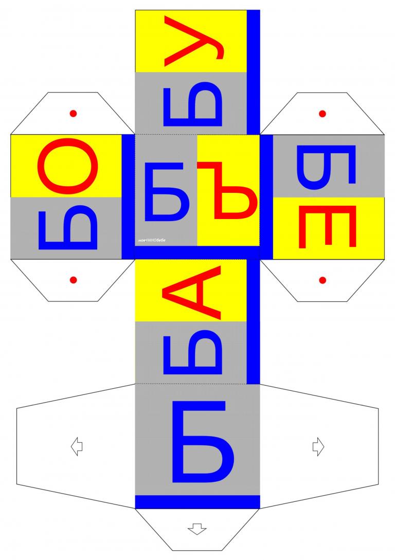 Буквы для кубиков своими руками 751