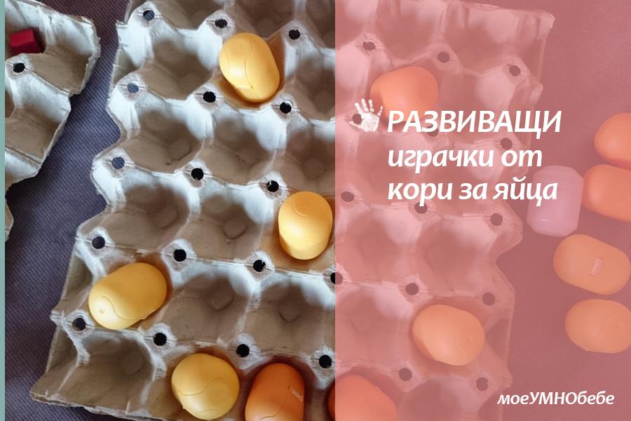 играчки от кори за яйца
