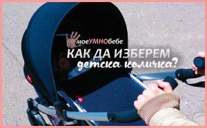 как да избера детска количка
