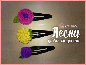 фиби цветя