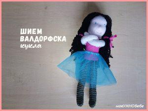 как се шие кукла
