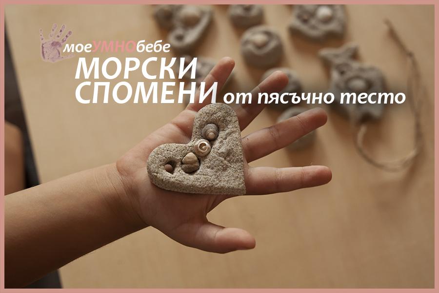 фигурки от пясъчно тесто