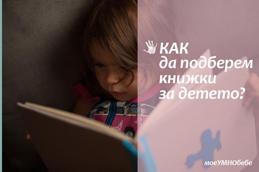 четене за малки деца