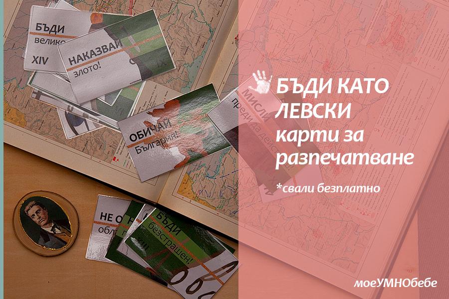 левски карти