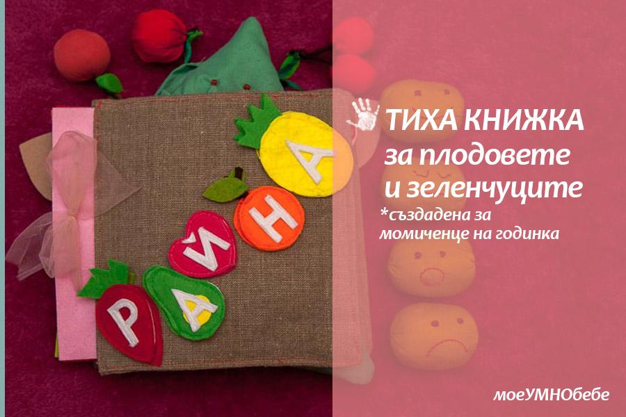 тиха книжка плодове и зеленчуци