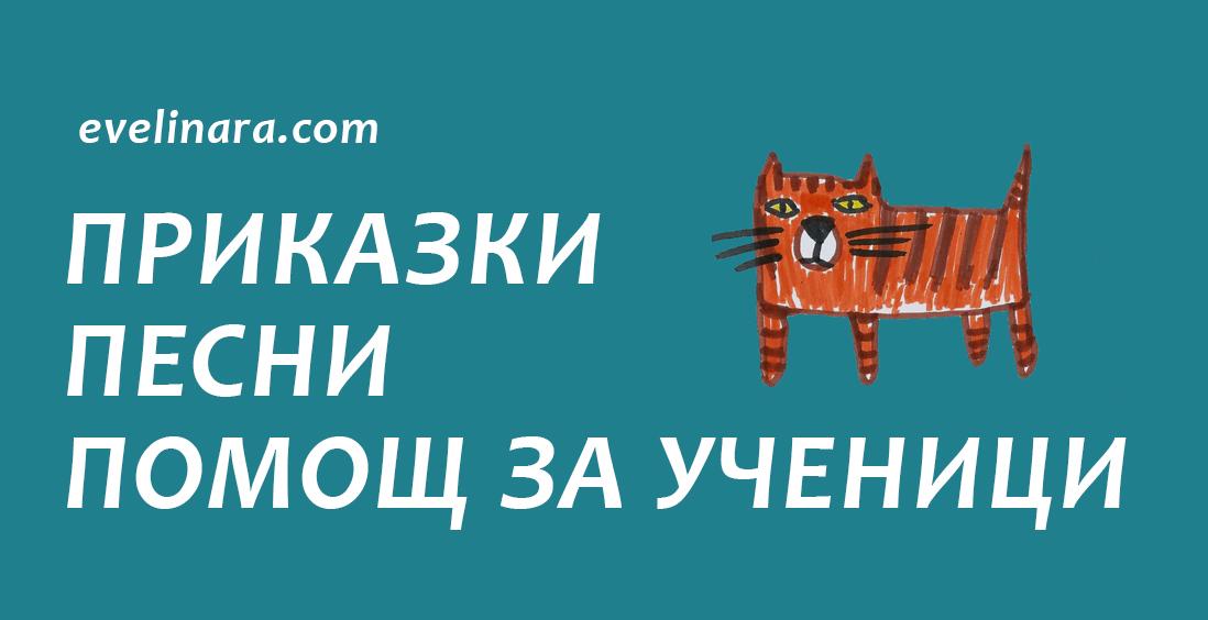 ТОВА СЪЩО СЪМ АЗ: