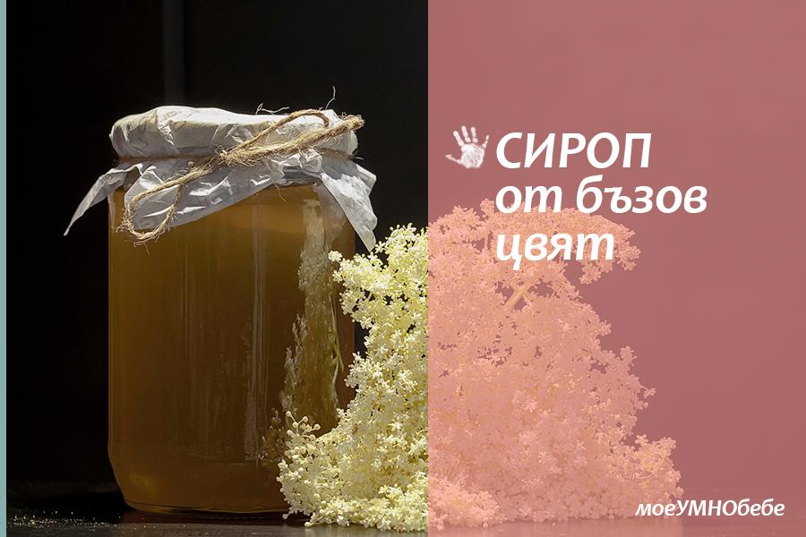 сироп от бъз