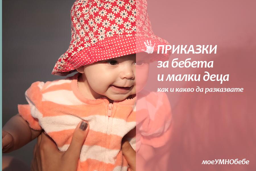 приказки за бебета