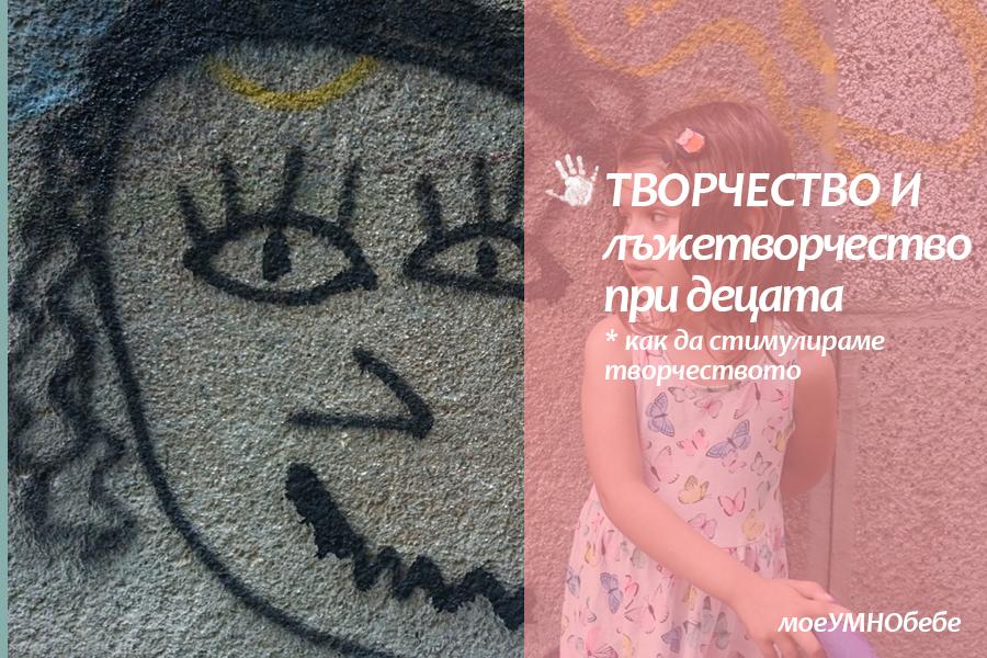 творчество при децата