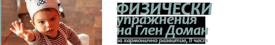хармонично развитие Глен Доман