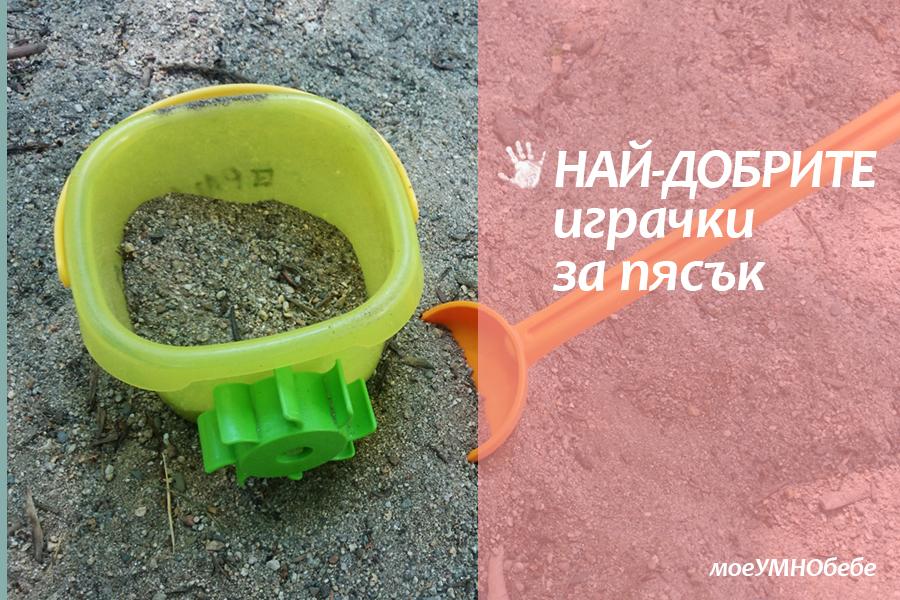 играчки за пясък