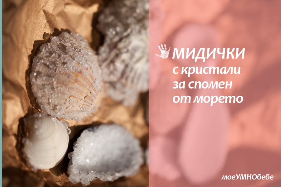 миди с кристали