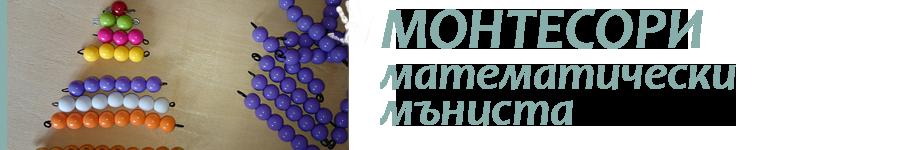 монтесори мъниста