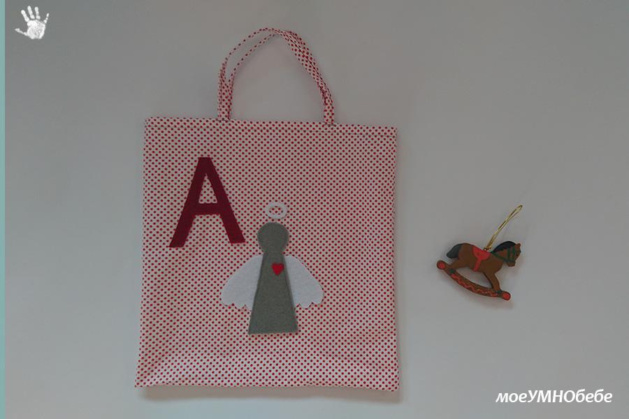 торбичка с име