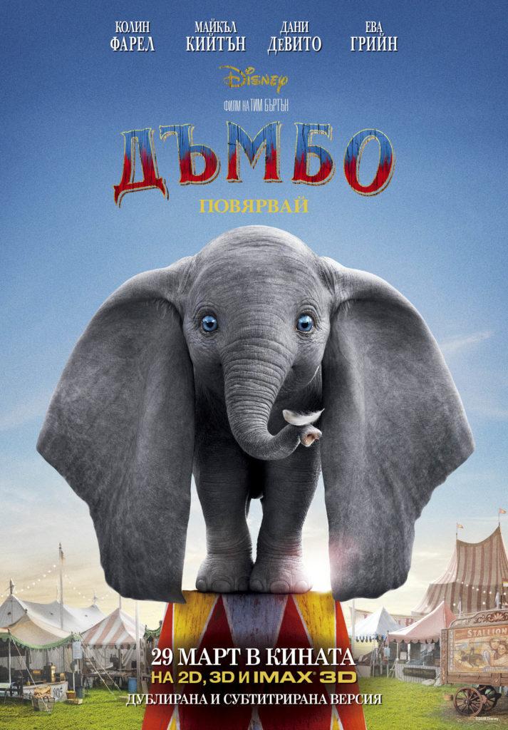 Дъмбо филм