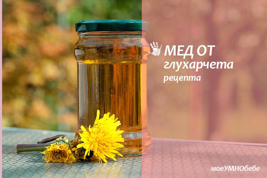 мед от глухарче рецепта