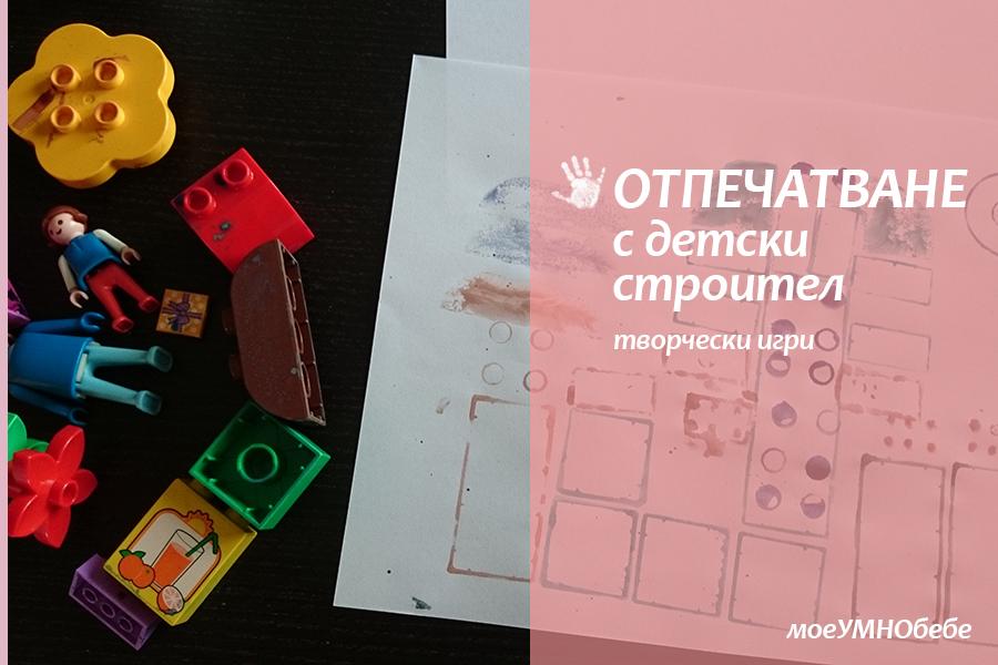 детски строител отпечатване