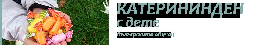 катерининден