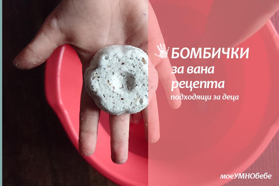 бомбичка за вана рецепта