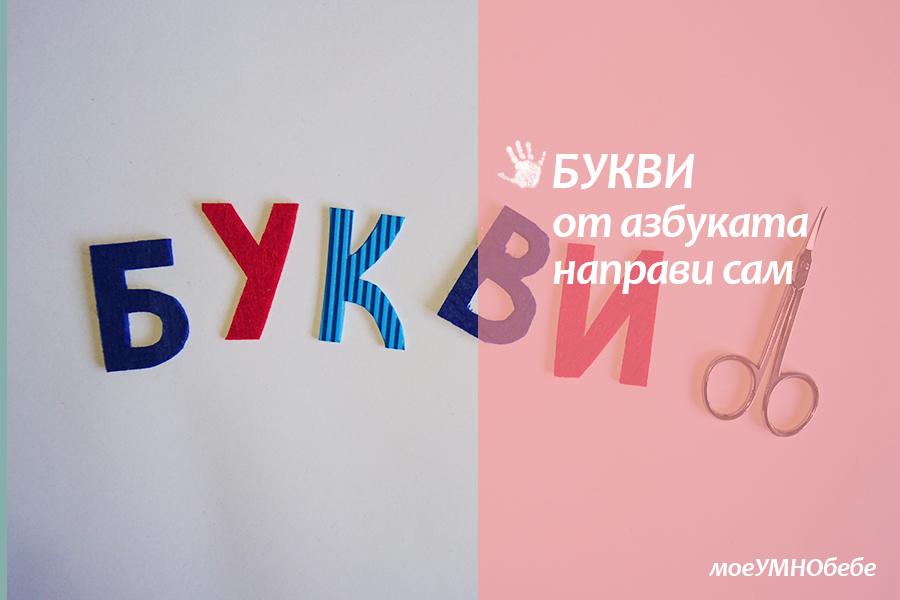 букви азбука направи сам
