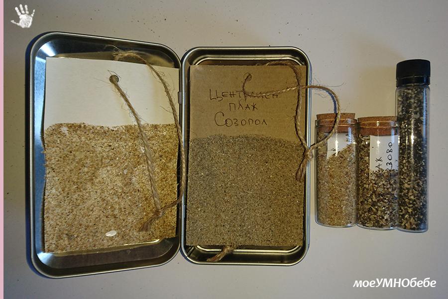 етикети с морски пясък